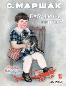 Бабушкины книжки