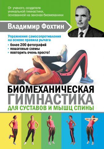 Биомеханическая гимнастика для суставов и мышц спины