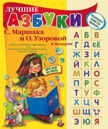 Лучшие азбуки С. Маршака и О. Узоровой в подарок