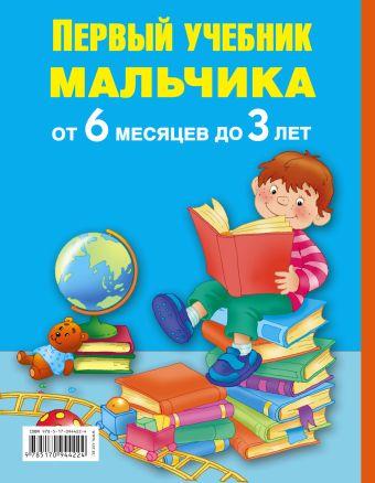Первый учебник мальчика от 6 месяцев до 3 лет