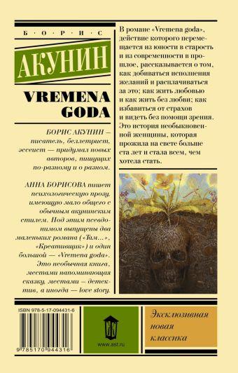 VREMENA GODA