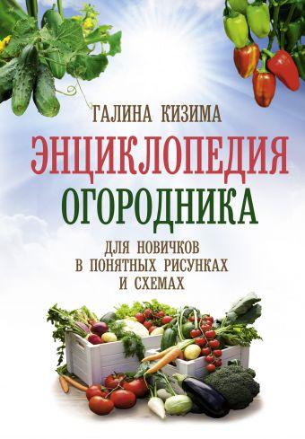 «Энциклопедия огородника для новичков»