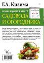 Самая нужная книга огородника и садовода с долгосрочным календарём до 2022 года