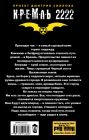 Кремль 2222. Кенигсберг