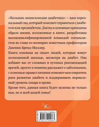 Большая энциклопедия диабетика