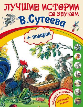 Лучшие истории Сутеева + подарок