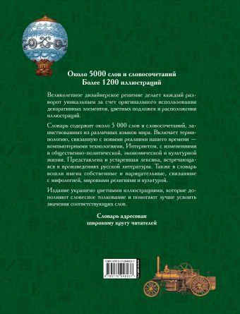 Иллюстрированный словарь иностранных слов