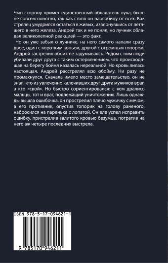 Феодал: боярин