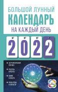 Большой лунный календарь на каждый день 2022 года [Виноградова Н.]