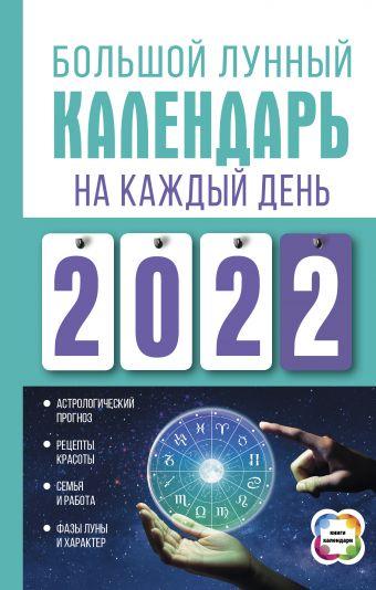 Большой лунный календарь на каждый день 2022 года