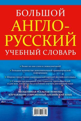 Большой англо-русский учебный словарь