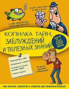 Копилка тайн, заблуждений и полезных знаний