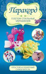 Паракорд: плетем стильные украшения