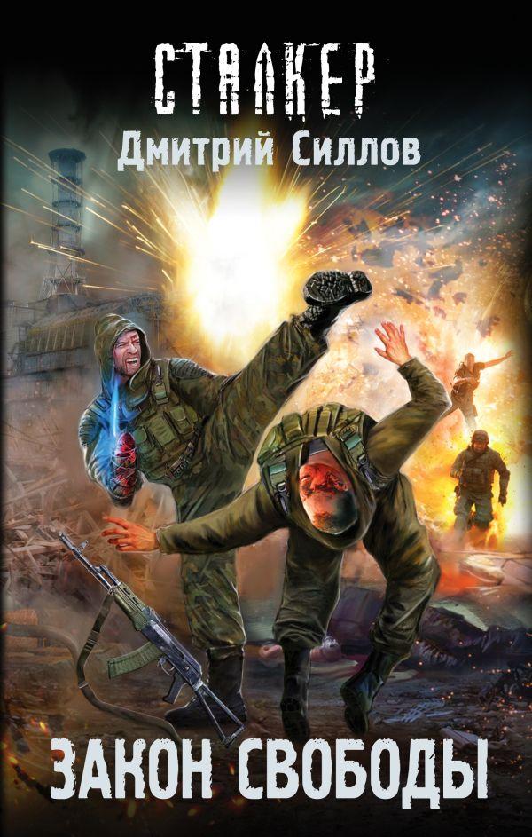 Дмитрий силлов все книги скачать