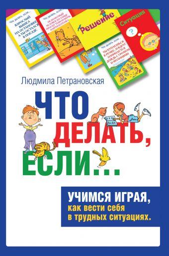 «Психологическая игра для детей