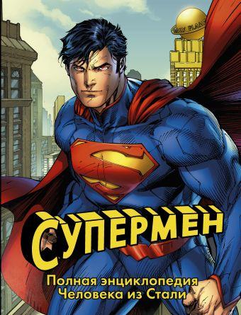 «Супермен. Полная энциклопедия человека из стали»