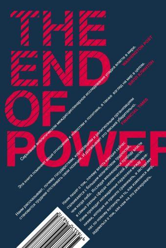 Конец власти