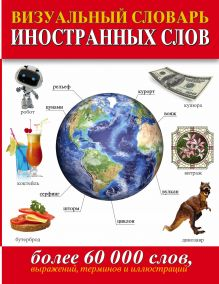 Визуальный словарь иностранных слов. Более 60 000 слов, выражений, терминов и иллюстраций