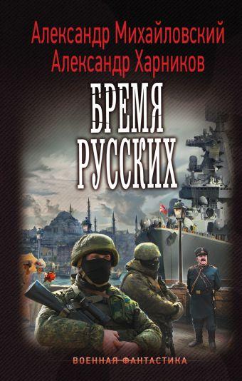 Бремя русских