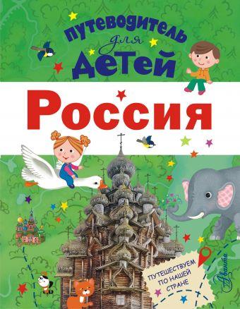 «Путеводитель для детей. Россия»