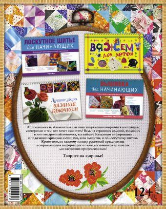 Вышивка, вязание, пэчворк - лучшие узоры и модели. Подарок рукодельнице.Подарочный комплект из 4х книг.