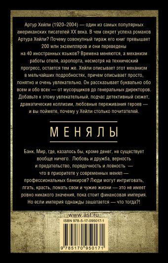Менялы