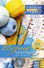 Вязание крючком: шаг за шагом