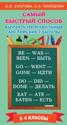 Самый быстрый способ выучить неправильные английские глаголы