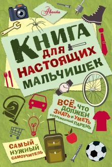 Книга для настоящих мальчишек