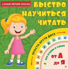 Самый лёгкий способ быстро научиться читать