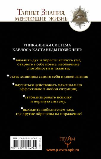 Обрети силуКарлоса Кастанеды. 50 практик для развития сверхспособностей