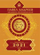 Лев. Гороскоп 2021