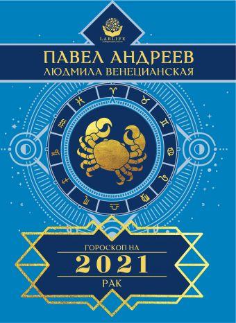Рак. Гороскоп 2021