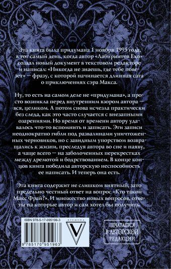Энциклопедия мифов. К-Я