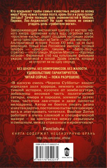 Череп Субботы