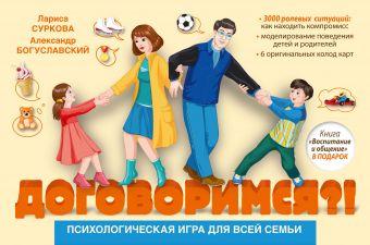 «Психологическая игра для всей семьи