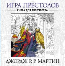 Мартин Джордж Р.Р. — Игра престолов. Книга для творчества