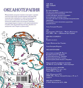 Океанотерапия