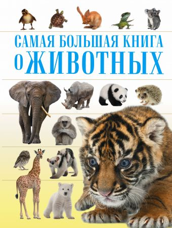 «О животных»