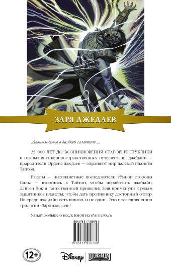 Звёздные Войны. Заря джедаев. Книга 3. Война Силы