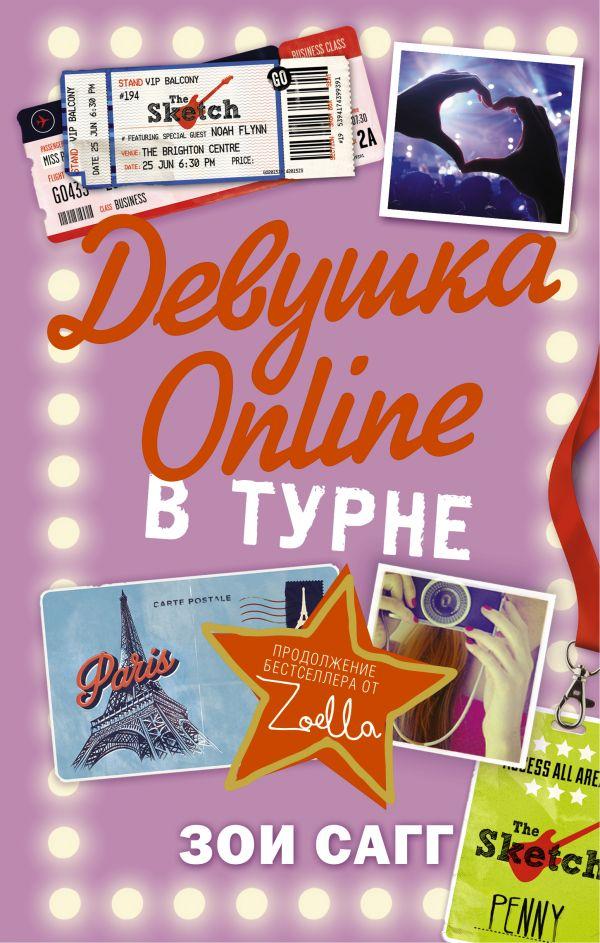 Девушка Online: в турне. Зои Сагг
