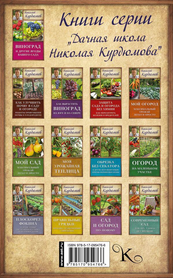 Сад огород николаев