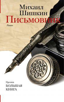 Шишкин Михаил Павлович — Письмовник