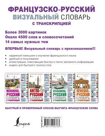 Французско-русский визуальный словарь с транскрипцией