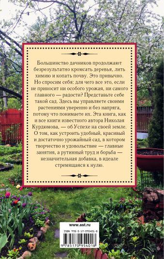Садовая смекалка