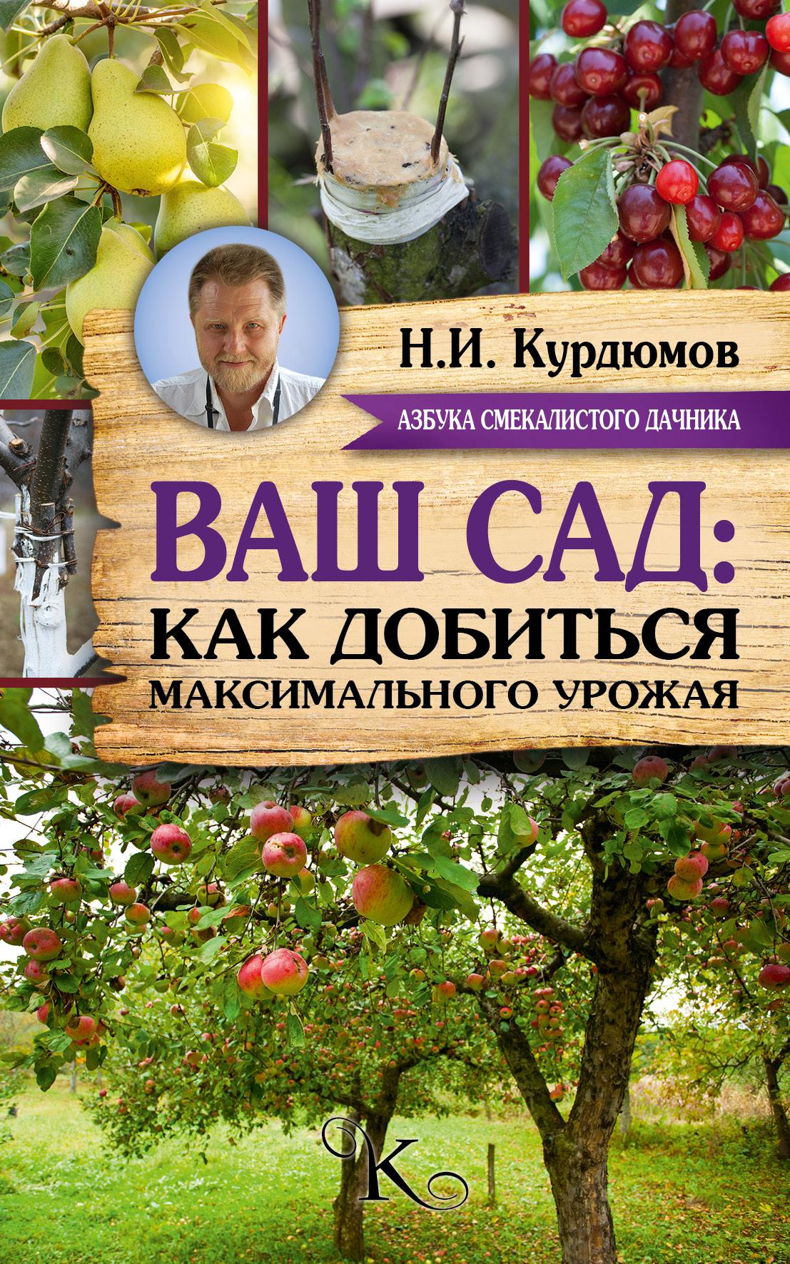 «Ваш сад: как добиться максимального урожая»