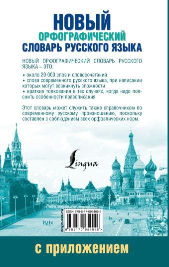 Новый орфографический словарь русского языка с приложением