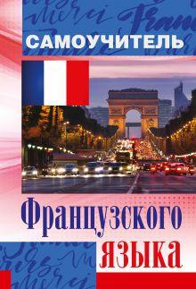 Самоучитель французского языка