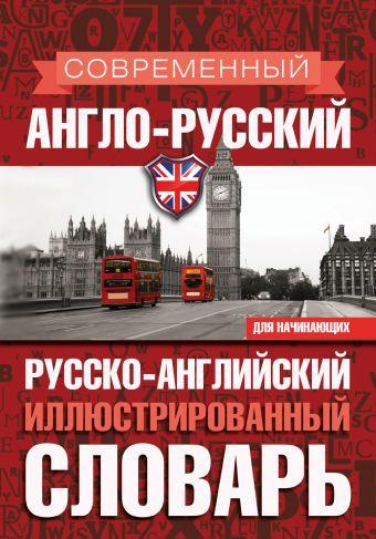 Современный англо-русский русско-английский иллюстрированный словарь для начинающих