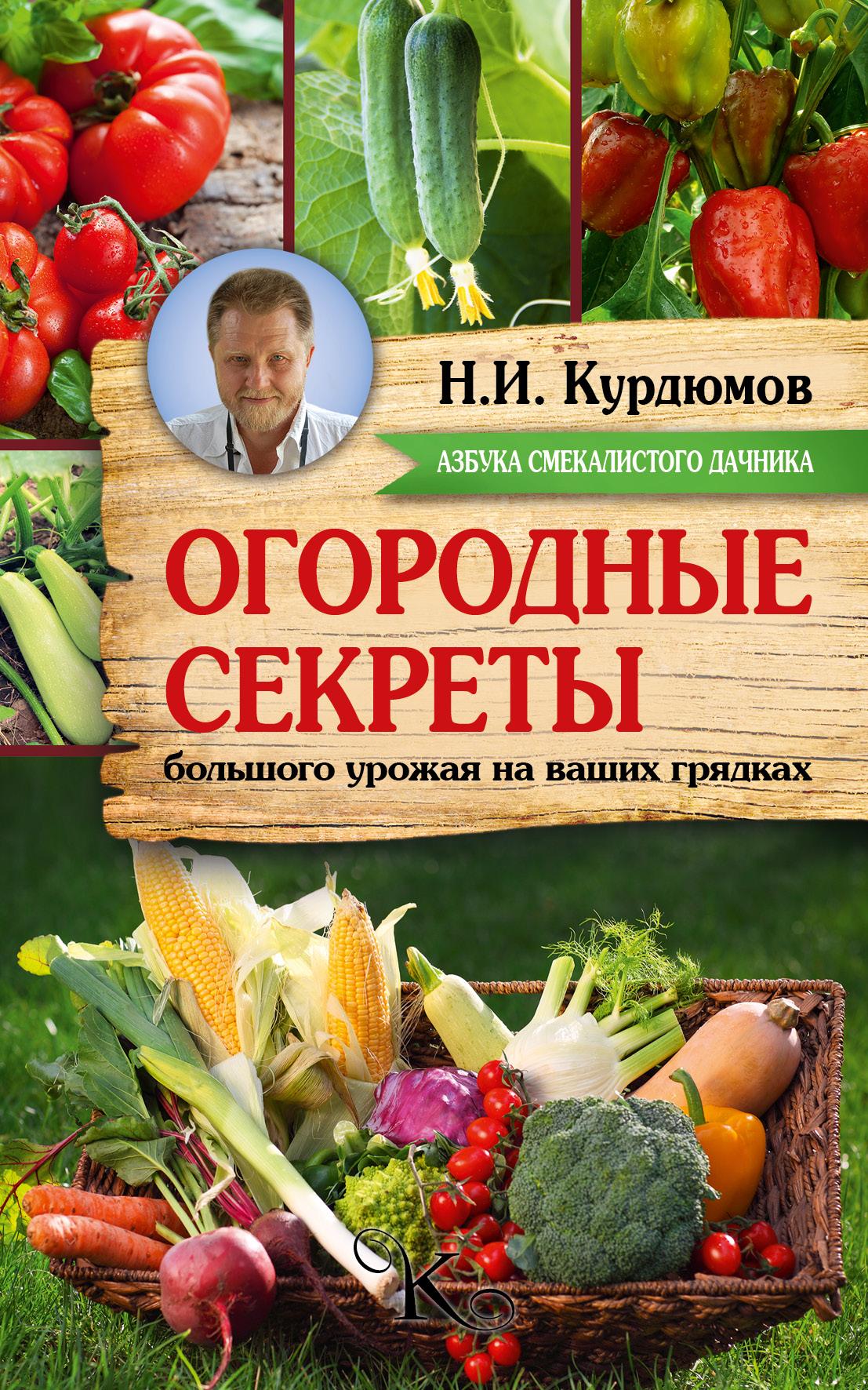 «Огородные секреты большого урожая на ваших грядках»